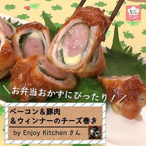 【動画レシピ】包丁いらずのお弁当おかず♪「ベーコン&豚肉&ウィンナーのチーズ巻き」