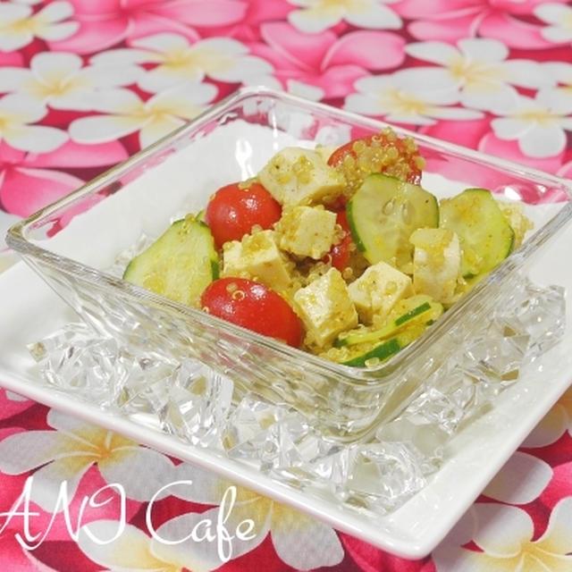 キヌアとお豆腐のカレーサラダ