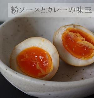 食の好みにより余りがちな粉ソースを使った味玉の作り方