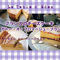 フロマージュ・ブランのケーキ -gâteau au fromage blanc