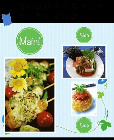 レシピブログさんの【こんだてnote】にて【簡単!!絶品!!葱チー牛串焼き】が 紹介されました。