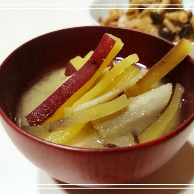 【Recipe:薩摩芋とごぼうのお味噌汁】寒い〜〜♪夜だから〜〜♪