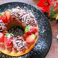 【クリスマス料理】市販のバームクーヘンで作る!クリスマスリースの作り方レシピ[料理動画]