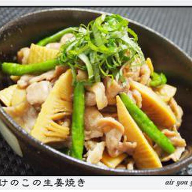 ✿たけのこの生姜焼き✿