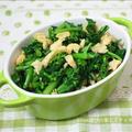 ワサビで健康効果アップ↑ カリカリ油揚げあられと菜花の和え物