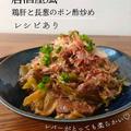 【鶏肝と長ネギのポン酢炒め】