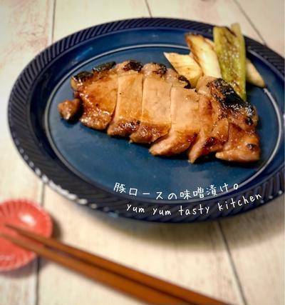 豚ロースの味噌漬け。