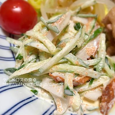キュウリと竹輪と明太子のサラダ