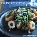 空芯菜と竹輪のネギマヨ炒め