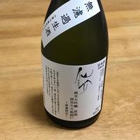 【兵庫】泉酒造 「仙介 純米大吟醸 無濾過生酒原酒 袋吊斗瓶囲い」