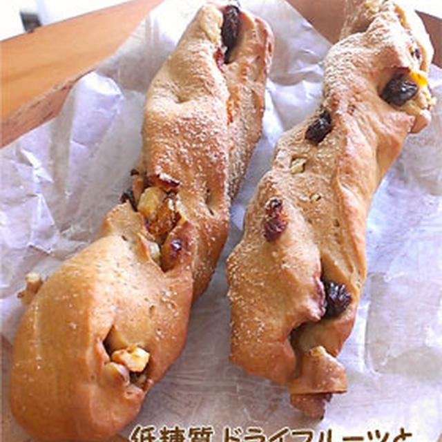 低糖 ドライフルーツとくるみのバトンを焼いてみた♪~大豆粉のパン