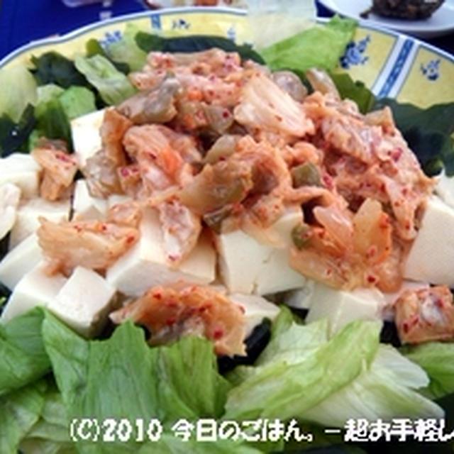 キムチ&ザーサイマヨの豆腐サラダ レッドペッパーでぴりり♪