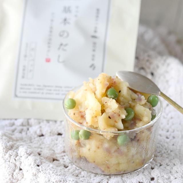 だしって万能調味料♥一番やさしい♥新じゃがと青豆の春ポテトサラダ【#簡単 #レンチン #常備菜】5分以内