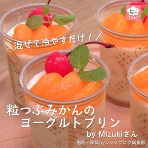 【動画レシピ】混ぜて冷やすだけ!超簡単「粒つぶみかんのヨーグルトプリン」