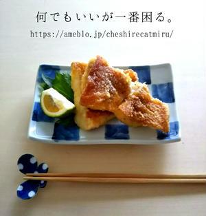 赤魚の唐揚げ  そして、すだちとかぼすの違いについて。