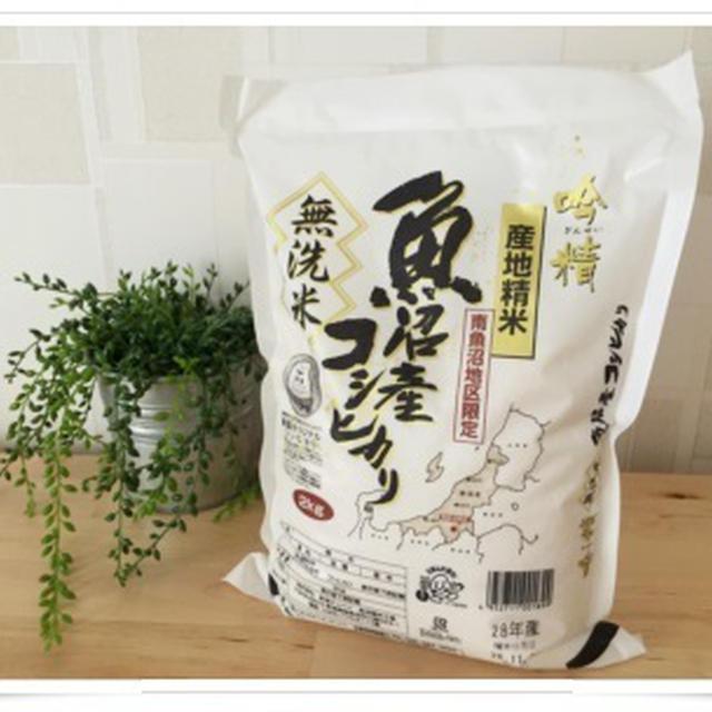 おコメ専門店いなほんぽの無洗米!魚沼産コシヒカリde贅沢ごはん!