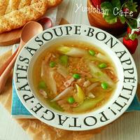 ♡サラダ用ブラウンライスde作る♪♡長ネギとベーコンツナのスープの作り方♡【玄米*簡単*長ネギ】