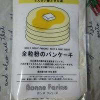 おうちカフェ☆全粒粉おやつパンケーキ