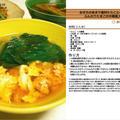 おせちのあまり食材たらこと小松菜とふんわりたまごの中華風スープ スープ料理 -Recipe No.1296- by *nob*さん