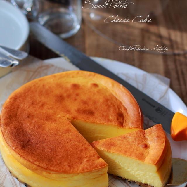 ■さつまいものチーズケーキ♪ 黒ゴマ入りボトム