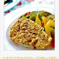 ☆メカジキマグロのマヨカレーパン粉のっけ焼き☆