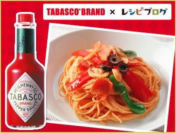 TABASCO® / タバスコ®ブランド イン ザ キッチン コンテスト