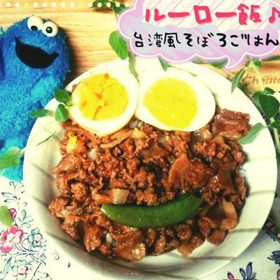 ルーロー飯♪台湾風そぼろご飯