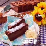 冷やしておいしい!しっとり濃厚「チョコケーキ」