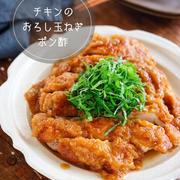 ♡チキンのおろし玉ねぎポン酢♡【#簡単レシピ #さっぱり #鶏肉 #時短 #節約】