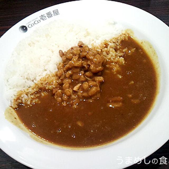 ココイチの「納豆カレー」