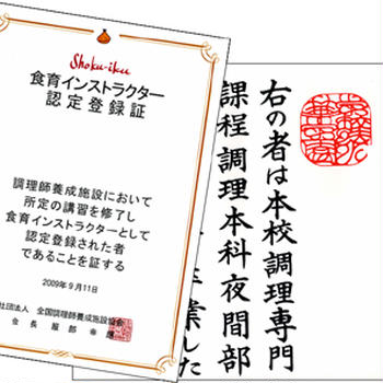 祝☆調理師学校卒業!