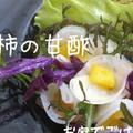 甘酢柿 by Makoさん