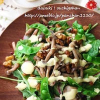 ◆前菜部門◆ きのこたっぷりサラダ チーズ豆乳ドレッシングがけ&レーズンバターサンド
