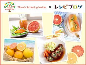 太陽の恵みをさわやかな一皿に!フロリダグレープフルーツレシピコンテスト