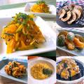 【旬の味「南瓜(かぼちゃ)」】レンジだけレシピや娘さんオススメ☆過去レシピまとめ6選