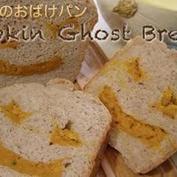 かぼちゃのおばけパン ホームベーカリーだけで作るよ