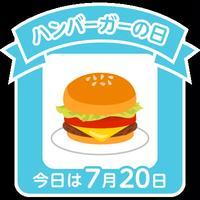 今日はハンバーガーの日