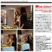ソーシャルメディア ストウブ ファン イベント~☆ Staub Fan Events in Tokyoへの参加レポート~♪ -2-