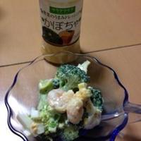 エビとブロッコリーのサラダ