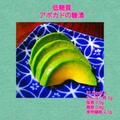 【レシピ】低糖質!アボカドの糠漬