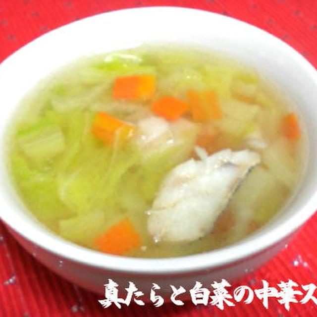 真たらと白菜の中華スープ