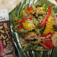 ハウス 焦がしにんにくを使って。。。。カラフル野菜で夏バテぶっ飛ばせ炒め