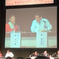 福島県産の食肉シンポジウム&試食イベント♪