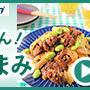 タイ風味の小松菜と桜えびの和え物【レシピモニター参加中】