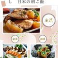 本日「今日のイチオシこんだて」にて【日本の朝ご飯】の掲載を頂いております^^ by あきさん