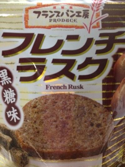 おやつカンパニー フランスパン工房 フレンチラスク 黒糖味