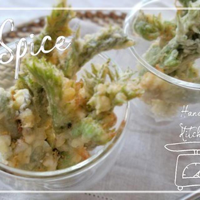 【スパイス】ちょい足しレシピ!サクッサクたらの芽の天ぷら