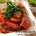 夏に大活躍レシピ♡味見したらだめ♡パクパクとまらないトマトとしらすのさっぱりサラダ♡