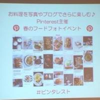 Pinterest×レシピブログ 春のフードフォトイベント