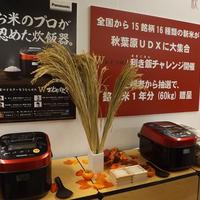パナソニック「銀シャリ亭」大試食会